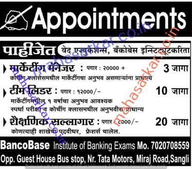 Banko base institute recruitment 2017 apply offline for 33 for Tata motors recruitment process