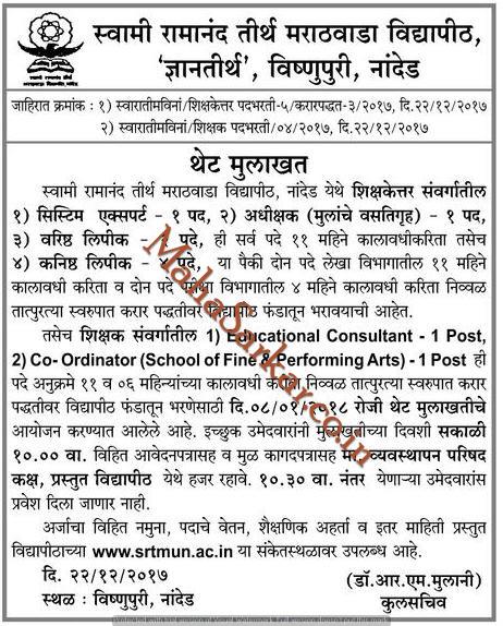 Srtmun Vishnupuri Recruitment 2018 Apply Offline