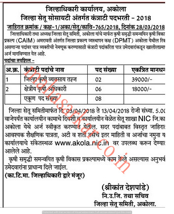 Akola Collector's office Recruitment 2018 Apply Offline For 08 Posts
