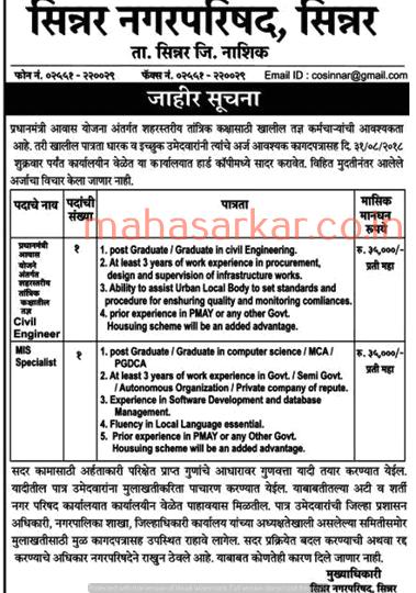 Nashik municipal corporation tenders dating