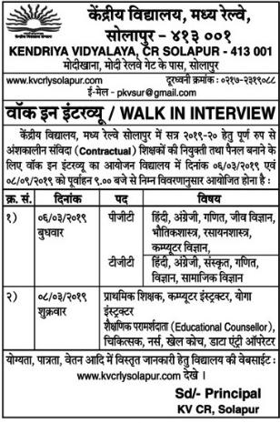 KV CR Solapur Recruitment 2019