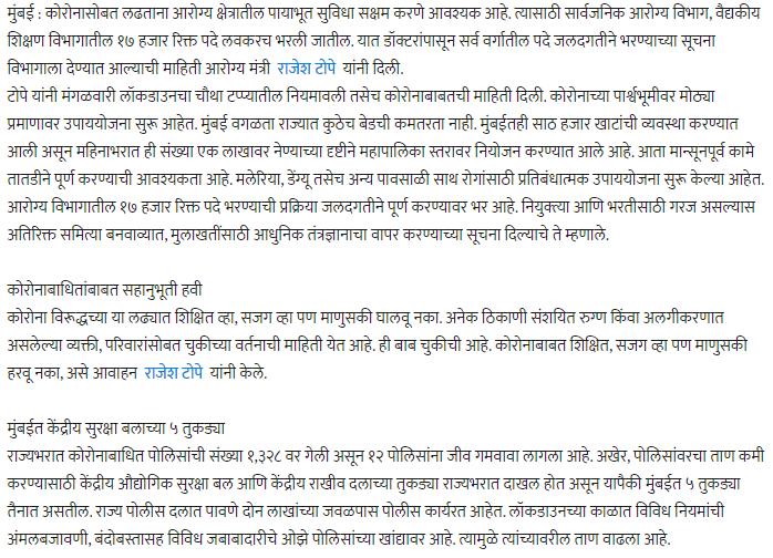 Arogya Vibhag Bharti 2020